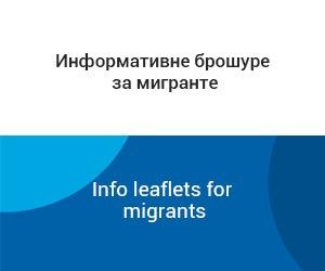 Informativne brosure za migrante